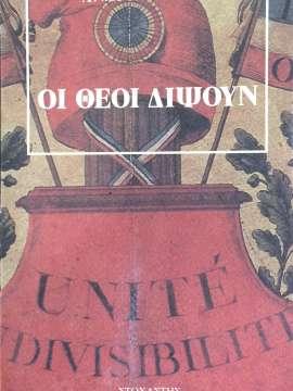 ΟΙ ΘΕΟΙ ΔΙΨΟΥΝ - πίξελbooks 76a0f8c129b