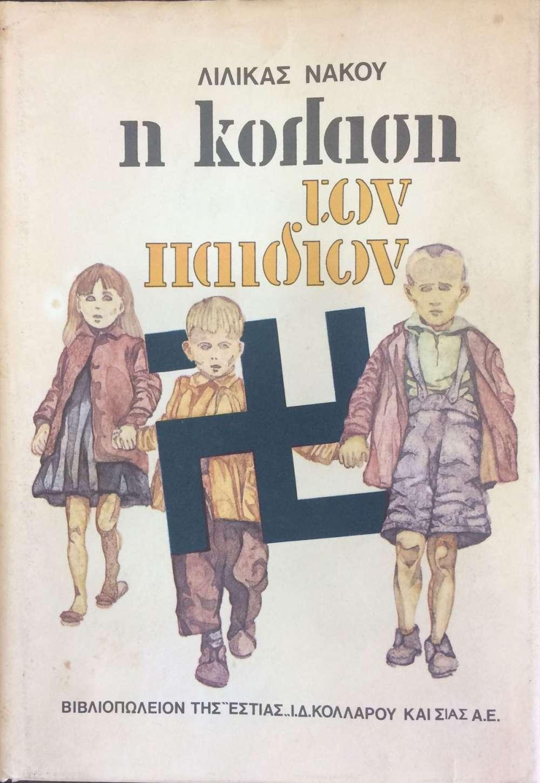 """Αποτέλεσμα εικόνας για """"Η κόλαση των παιδιών"""" της Λιλίκας Νάκου"""