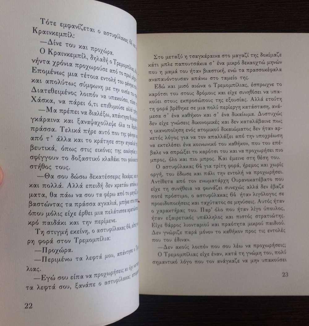 ΚΡΑΙΝΚΕΜΠΙΛ - Ο ΤΡΕΜΟΜΠΙΛΙΑΣ - πίξελbooks 5a2bd5cab28
