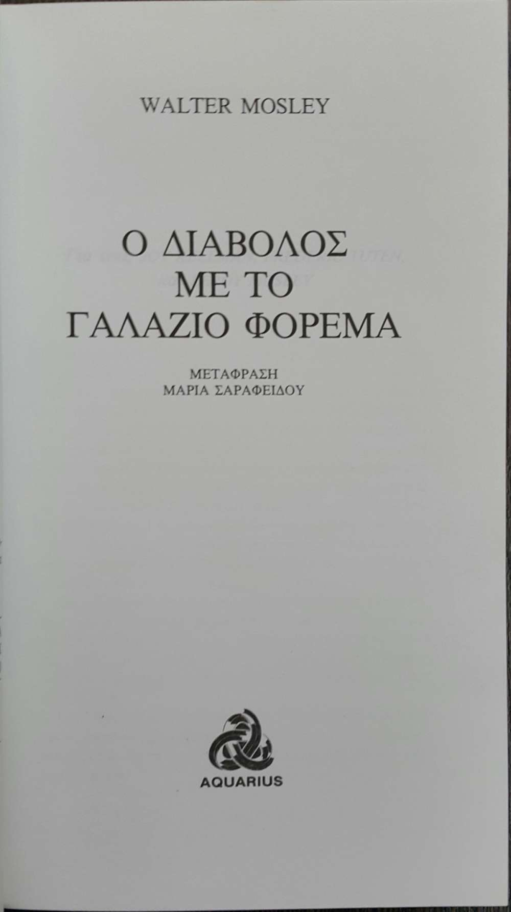 34d47bc03a00 Ο ΔΙΑΒΟΛΟΣ ΜΕ ΤΟ ΓΑΛΑΖΙΟ ΦΟΡΕΜΑ - πίξελbooks