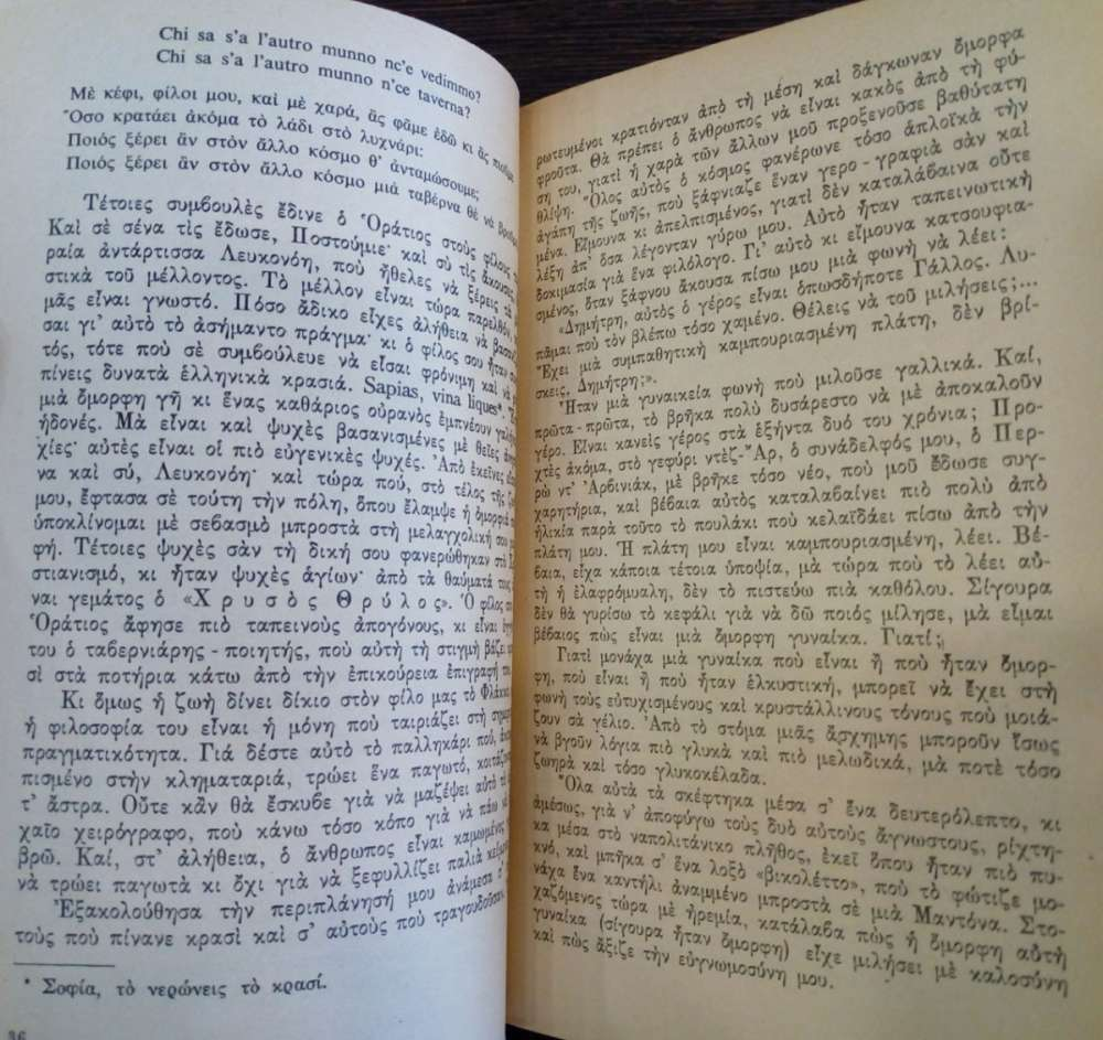 ΤΟ ΕΓΚΛΗΜΑ ΤΟΥ ΣΥΛΒΕΣΤΡΟΥ ΜΠΟΝΝΑΡ - πίξελbooks 42201aec3a3