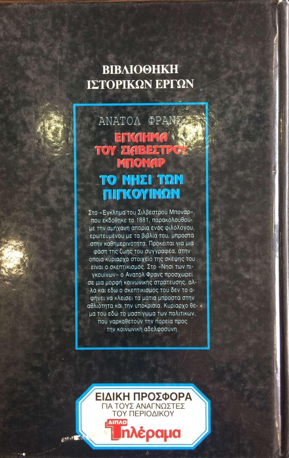 ΤΟ ΕΓΚΛΗΜΑ ΤΟΥ ΣΙΛΒΕΣΤΡΟΥ ΜΠΟΝΝΑΡ   ΤΟ ΝΗΣΙ ΤΩΝ ΠΙΓΚΟΥΙΝΩΝ - πίξελbooks fffc50a8650