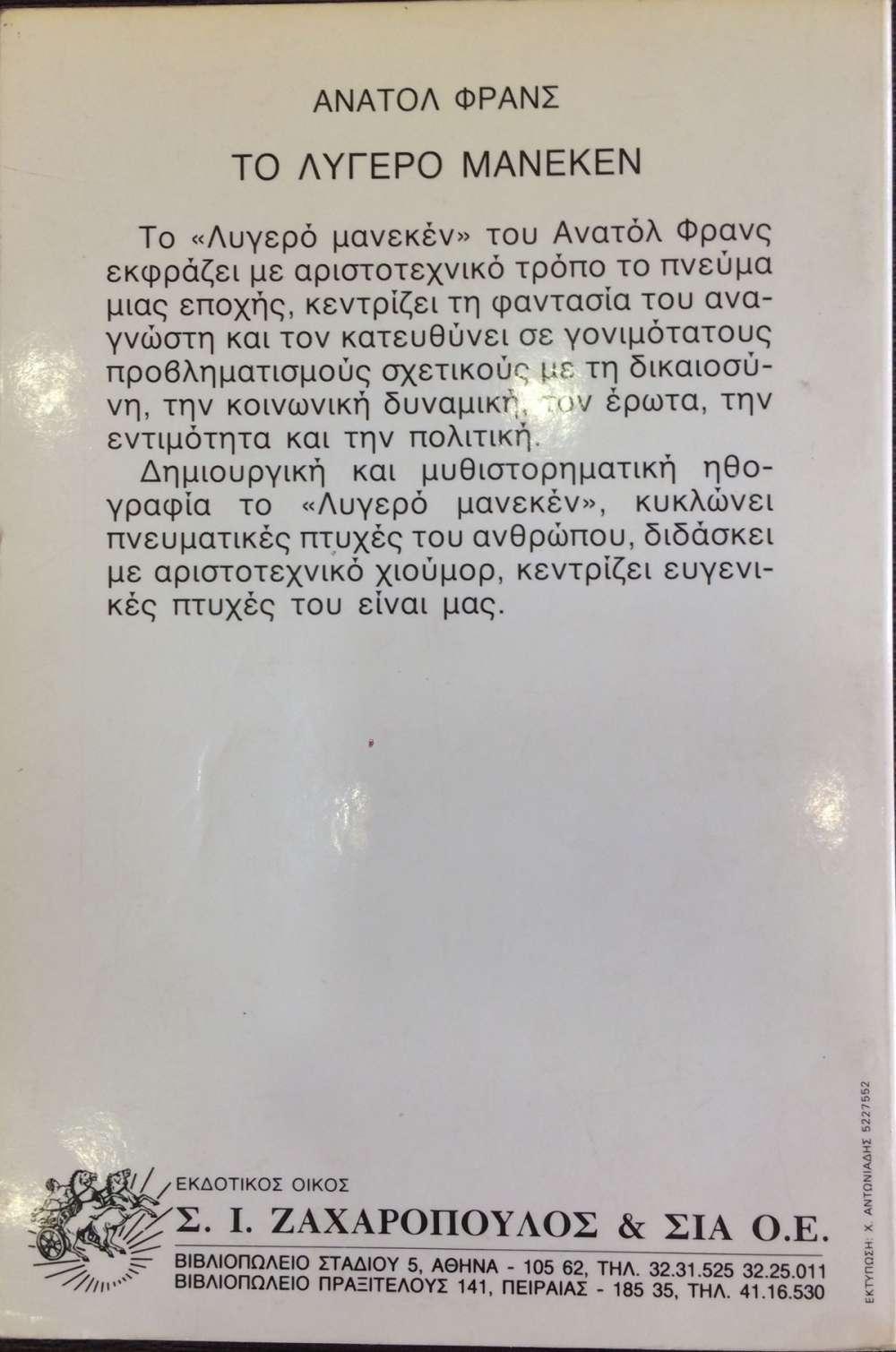 ΤΟ ΛΥΓΕΡΟ ΜΑΝΕΚΕΝ - πίξελbooks 862902e1ec1