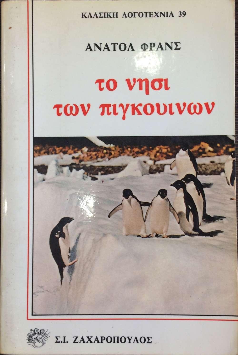 ΤΟ ΝΗΣΙ ΤΩΝ ΠΙΓΚΟΥΙΝΩΝ - πίξελbooks 6c12cf99331