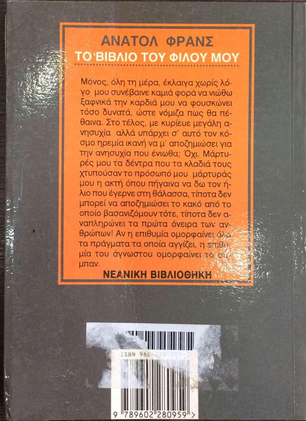 ΤΟ ΒΙΒΛΙΟ ΤΟΥ ΦΙΛΟΥ ΜΟΥ - πίξελbooks e36b7a6bc7c